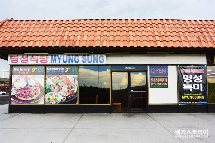 MyungsungRestaurant01.JPG